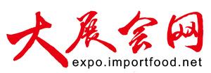 大展会网expo.importfood.net